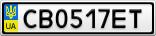 Номерной знак - CB0517ET