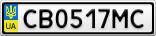 Номерной знак - CB0517MC