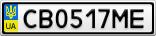 Номерной знак - CB0517ME