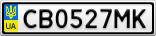 Номерной знак - CB0527MK
