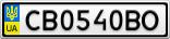 Номерной знак - CB0540BO