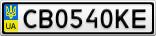 Номерной знак - CB0540KE