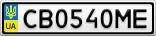 Номерной знак - CB0540ME