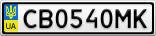Номерной знак - CB0540MK