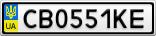 Номерной знак - CB0551KE