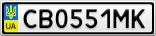 Номерной знак - CB0551MK