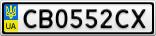 Номерной знак - CB0552CX