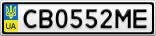 Номерной знак - CB0552ME