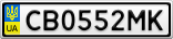 Номерной знак - CB0552MK