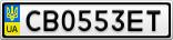 Номерной знак - CB0553ET