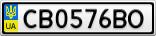 Номерной знак - CB0576BO