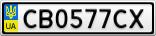 Номерной знак - CB0577CX