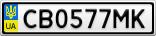 Номерной знак - CB0577MK