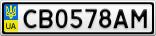 Номерной знак - CB0578AM