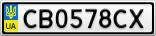 Номерной знак - CB0578CX
