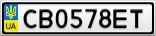 Номерной знак - CB0578ET