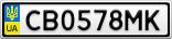 Номерной знак - CB0578MK
