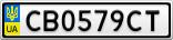 Номерной знак - CB0579CT
