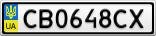 Номерной знак - CB0648CX