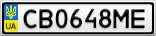 Номерной знак - CB0648ME