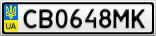 Номерной знак - CB0648MK