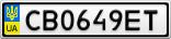Номерной знак - CB0649ET