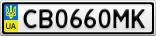 Номерной знак - CB0660MK