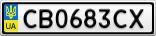 Номерной знак - CB0683CX