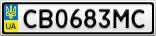 Номерной знак - CB0683MC