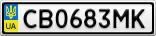 Номерной знак - CB0683MK