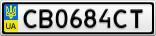 Номерной знак - CB0684CT