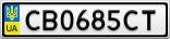 Номерной знак - CB0685CT