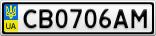 Номерной знак - CB0706AM