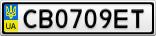 Номерной знак - CB0709ET