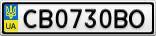 Номерной знак - CB0730BO