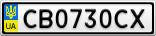 Номерной знак - CB0730CX