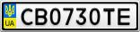 Номерной знак - CB0730TE