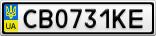 Номерной знак - CB0731KE
