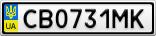 Номерной знак - CB0731MK