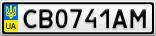 Номерной знак - CB0741AM