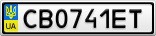 Номерной знак - CB0741ET