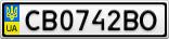 Номерной знак - CB0742BO