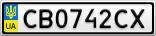 Номерной знак - CB0742CX