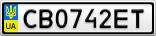 Номерной знак - CB0742ET