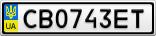 Номерной знак - CB0743ET