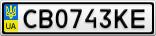 Номерной знак - CB0743KE