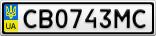 Номерной знак - CB0743MC