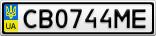Номерной знак - CB0744ME