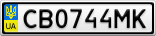 Номерной знак - CB0744MK