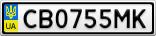Номерной знак - CB0755MK